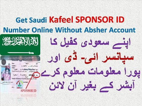 How to Get Saudi Kafeel SPONSOR ID Number Online Without Absher Account Very Easy urdu hindi