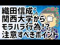 織田信成さんがモラハラ受けて退任!?関西大学のスケート監督時のモラルハラスメントをブログで暴露!嫌がらせされたときの注意点は?慰謝料は?…を弁護士が解説します!