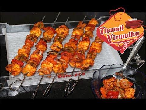Paneer tikka recipe in Tamil - பன்னீர் டிக்கா செய்முறை ...