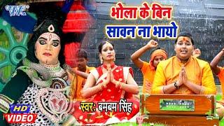#Video- भोला के बिन सावन ना भायो I #Bambam Singh I Bhola Ke Bin Sawan Na Bhayo 2020 Kanwar Geet