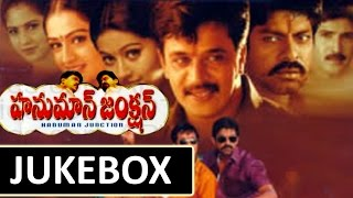 Hanuman Junction Telugu Movie Songs Jukebox || Arjun, Jagapathi Babu,Laya, Sneha