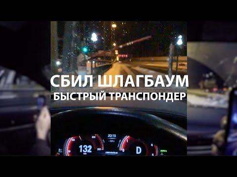 Платная дорога БЕСПЛАТНО. Снес шлагбаум ЗСД на новом BMW. Опасно для жизни! Не пытайтесь повторить!