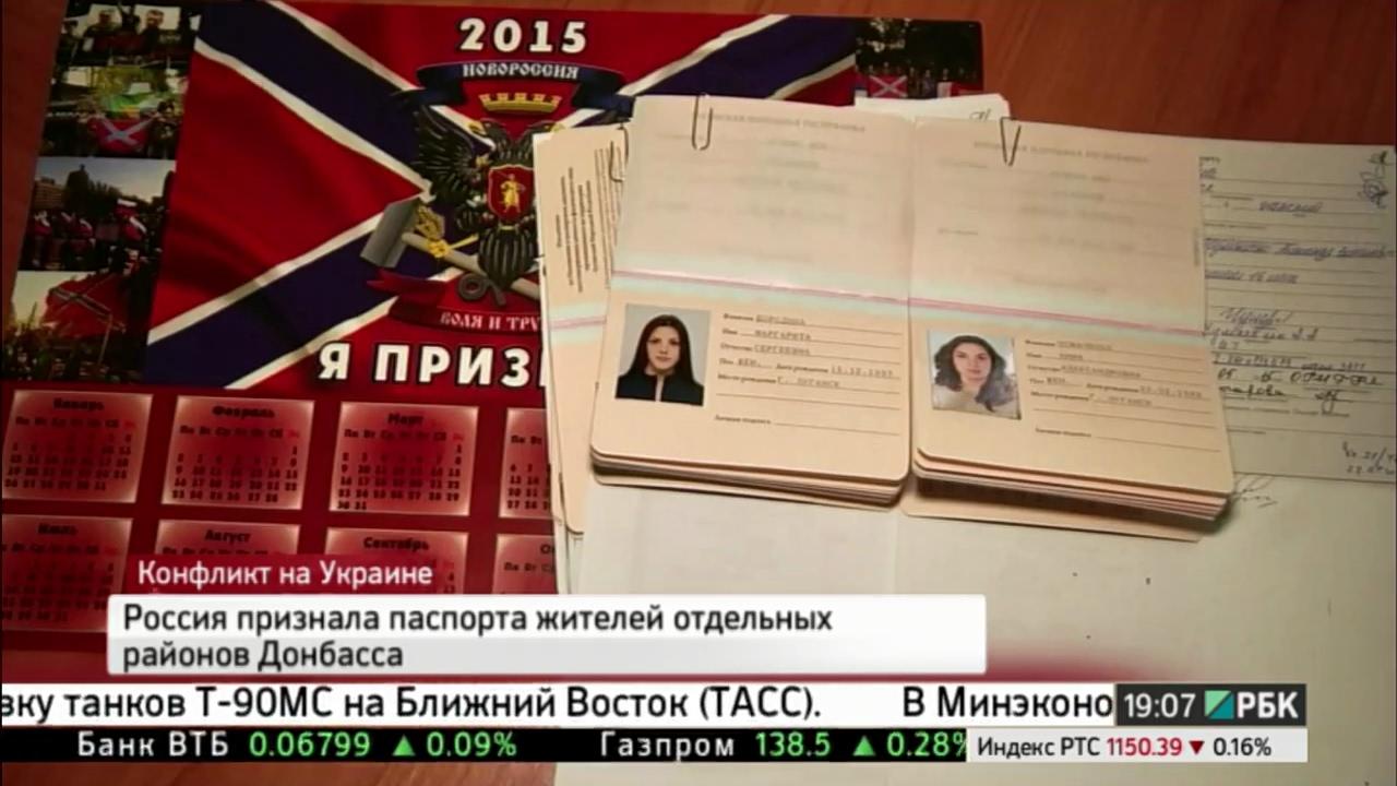 Россия признала паспорта жителей отдельных районов Донбасса