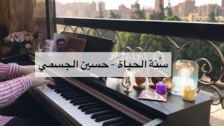 سُنة الحياة - Piano by Nahla