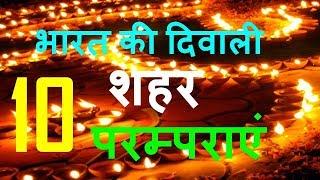 भारतीय 10 शहरो की दिवाली और उनसे जुड़ी परम्पराएं   10 Famous Places To Celebrate Diwali thumbnail