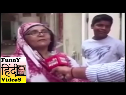 OLD WOMAN GIVING BAD WORD IN INTERVIEW (HINDI)