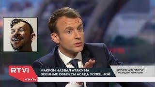 МИР в ШОКЕ!!!Героизм России и Нищета Британии/ БЕ (Троллинг)