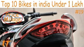 Top 10 Bikes in india 2016 Under 1 Lakh l price milage l