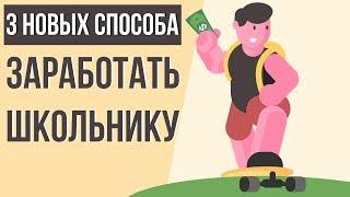 Заработок в интернете. Как заработать в интернете новичку 1000 рублей.