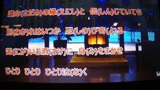 こんばんは~~(^◇^)・・・夜分にすみません・・・藤あや子さんの新曲...