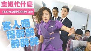 空姐忙什麼-012-客人喝得醉醉醉醉醉