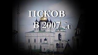 Псков в 2007. Часть I. Исторический центр. Набережная р. Великой. Кремль.