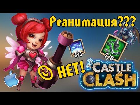 Битва Замков - Сливаем ремку 5/5 на Сердцеедке (iOS) / Castle Clash