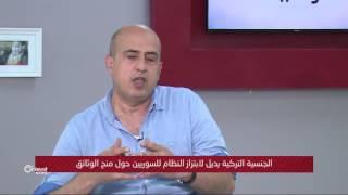 الجنسية التركية للسوريين من هم المرشحون لنيلها وماهو رأي الشارع!- من تركيا