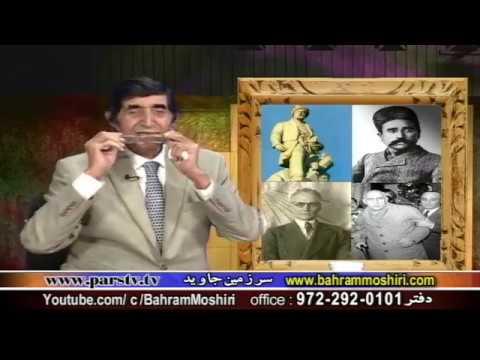 Bahram Moshiri 09112017 ماموریت هویزر در ایران