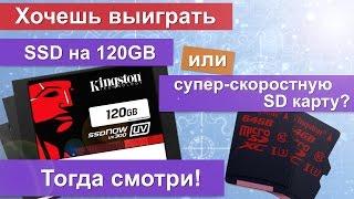Разыгрываем SSD на 120gb и скоростную MicroSD карту от Kingston