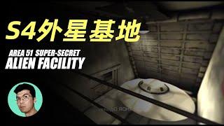 全球中文首發深入51區的S4基地內地全面揭秘「曉涵哥來了」