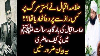 Allama Iqbal ؒ Ne Kis Raz Se Parda Uthaya Most Emotional & Cryfull Bayan By Raza Saqib Mustafai 2017
