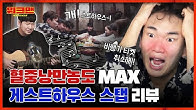 NO pay, NO work, NO boss(?) Jeju Guest House Review   workman ep.27
