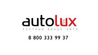 Срочный выкуп авто в Москве и области: 8 800 333-99-37(, 2016-03-16T11:13:39.000Z)