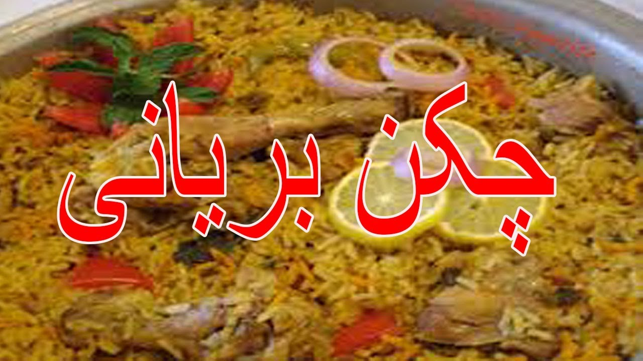 Chicken Biryani Easy Pakistani Recipe In Urdu Best Spicy Chicken