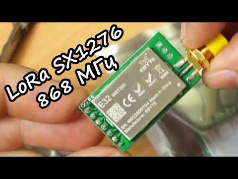 LORA радиомодули с UART интерфейсом на 868мгц, E32-868T20D