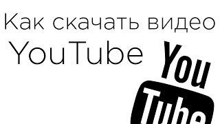 Как скачать видео с YouTube - самый быстрый и лёгкий способ