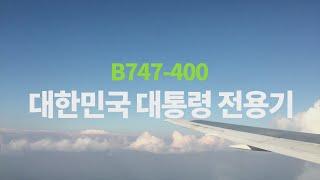 [B747 대한민국 대통령 전용기 모형] 소개 영상