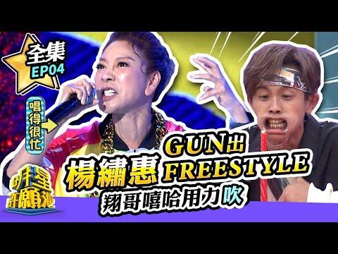 【明星許願池】 楊繡惠GUN出FREESTYLE!  翔哥嘻哈用力吹!| EP4 2021.09.04
