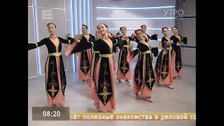Красноярский хореографический ансамбль «Армения» выступил на сцене Кремлевского дворца