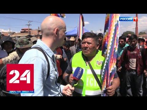 """Корреспондент """"Вестей недели"""" попытался спасти полицейского от разъяренной толпы - Россия 24"""