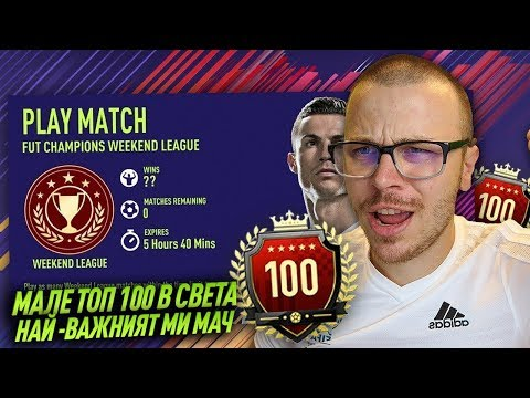 FIFA 18 ОТНОВО ТОП 100 В СВЕТА! НАЙ - ВАЖНИЯТ МИ МАЧ от FUT CHAMPIONS!