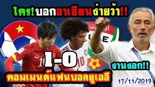 ใครบอกกลุ่มง่าย!! คอมเมนต์แฟนบอลยูเออี หลังพ่ายเวียดนาม 1-0 ในฟุตบอลโลกรอบคัดเลือก
