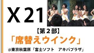 次世代ユニット・X21が2015年9月23日(祝) 東京秋葉原の「富士ソフト ...