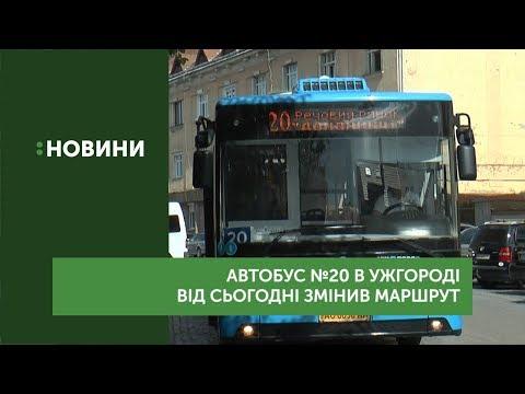 Автобус №20 в Ужгороді від сьогодні змінив маршрут