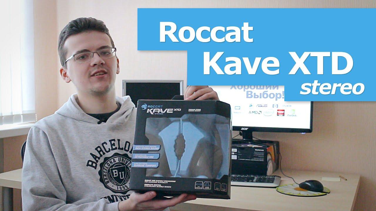 Обзор наушников Roccat Kave XTD Stereo