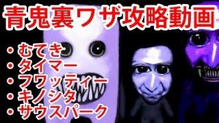 【青鬼裏ワザ!】特別な名前にすると?!