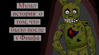 - Пять ночей с Фредди 3 анимация