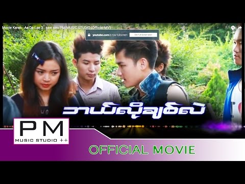 Movie Karen : ဘယ္လုိခ်စ္လဲ 1 : Ae De Lae 1 part 3of 4: saw saw:PM MUSIC STUDIO (Official Movie)