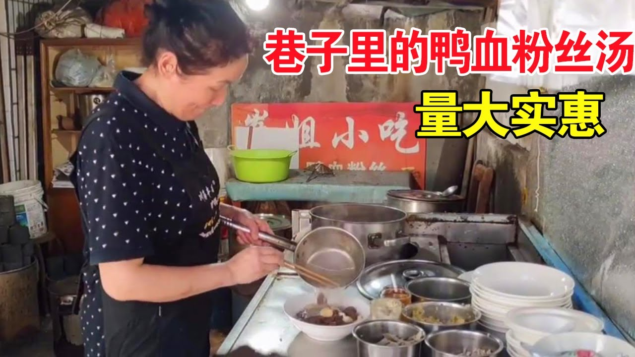 南京小巷子里的鸭血粉丝汤,大姐已经开了20年,味道一绝还能吃饱【麦总去哪吃】