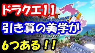 関連動画 ドラクエ11 勇者ベロニカ 大人Ver. ギガスラッシュ! ドラゴン...