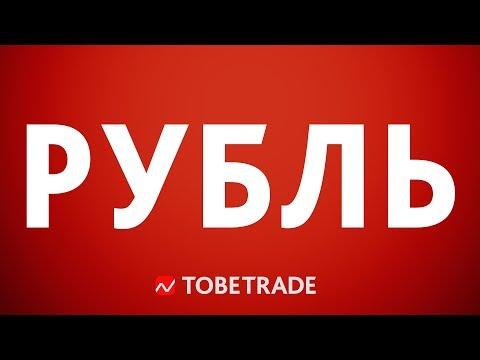 📈 Доллар Рубль. Обзор прогноз по курсу и цели. USDRUB на рынке форекс