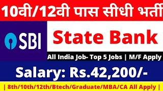 State Bank सीधी भर्ती - 10वी पास के ऊपर सभी भरे। फॉर्म फीस :फ्री | No Exam | SBI Recruitment 2018