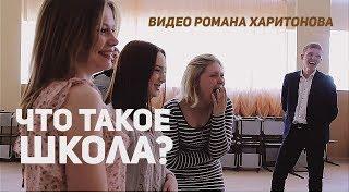 Что такое школа? Съемка школьных уроков и интервью учеников Саратов.  Видео Романа Харитонова