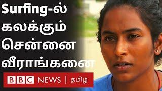 Chennai Woman surfer: சாதனை பயணத்தில் சென்னை 'சர்ஃபிங்' வீராங்கனை