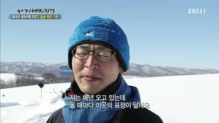 세계테마기행 - 풍경은 영화처럼 흐르고 일본영화기행 2부- 겨울을 달리는 기차, 홋카이도_#001