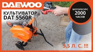 Cборка культиватора Daewoo DAT 5560R (Видеоинструкция) | Cultivator Daewoo DAT 5560R Assembling