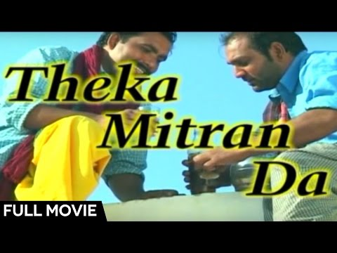 Theka Mitran Da - Full Punjabi Movie
