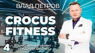 Влад Петров: «Перед инвестором я отвечаю за все» | CROCUS FITNESS