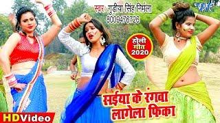सईया के रंगवा लागेला फिका - 2020 का सुपरहिट होली गीत - #VIDEO - Saiya Ke Rangwa Lagela Fika